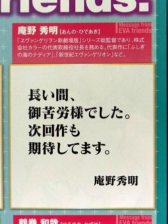 マンガ版エヴァの最終回についての庵野監督の言葉