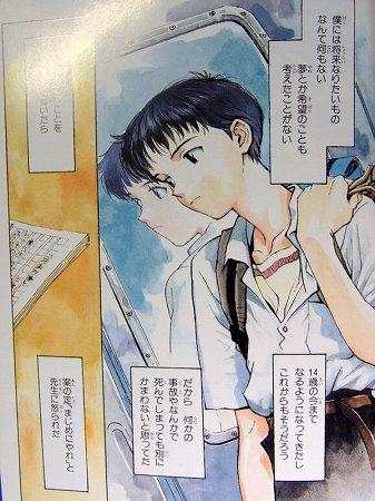 貞本エヴァ 第一回 シンジのモノローグ 011