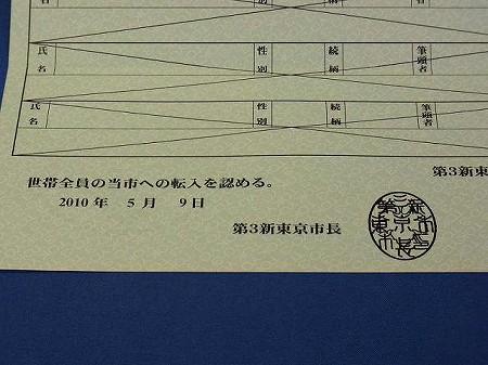 第3新東京市の市長の印鑑がおされた住民票
