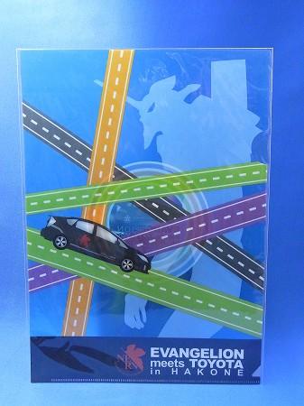 エヴァとトヨタのイベント・電力補完計画の会場限定クリアファイル