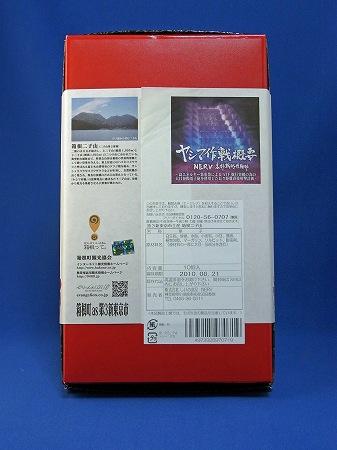 箱根町とエヴァのコラボ商品饅頭のパッケージ裏面
