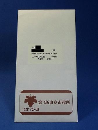 第3新東京市役所の封筒