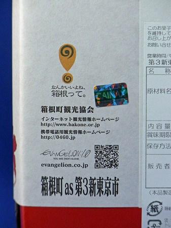 箱根町観光協会のロゴ