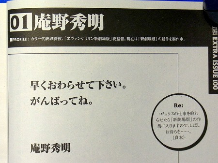 庵野監督のマンガ版に対するメッセージ。早く終わらせてください