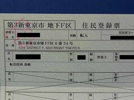 第3新東京市の住民票の住所や氏名部分 002