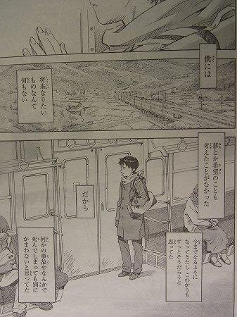 貞本版エヴァの最終回、電車に乗るシンジ