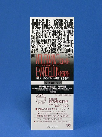 新世紀エヴァンゲリオン劇場版 シト新生の非売品チケット特別招待券バージョン