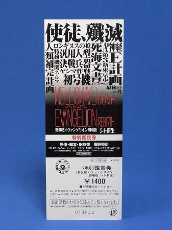 新世紀エヴァンゲリオン劇場版シト新生の前売り券 未使用品