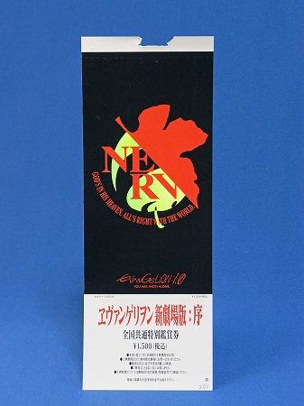 ヱヴァンゲリヲン新劇場版:序の前売り券第一弾