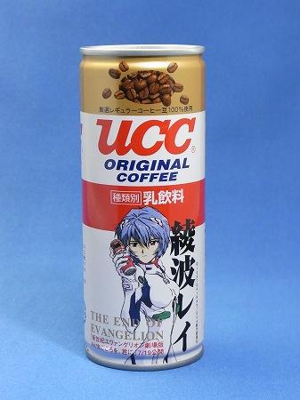 UCCエヴァ缶 1997年初代のレイイラスト