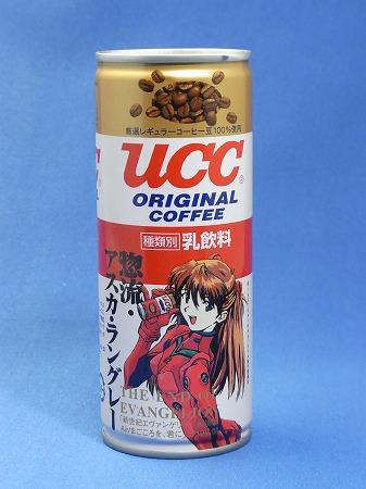 UCCエヴァ缶 1997年版 プラグスーツ姿のアスカ