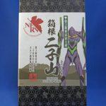 エヴァグッズ No.25 ネルフ謹製温泉饅頭 箱根二子山