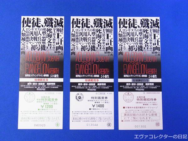 新世紀エヴァンゲリオン劇場版 シト新生 前売り未使用チケットのコンプリート