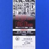 エヴァの劇場版シト新生の前売り券、通常版