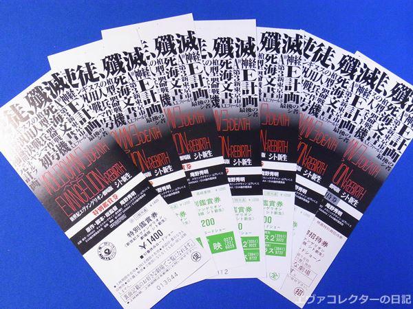 『シト新生』の未使用チケット