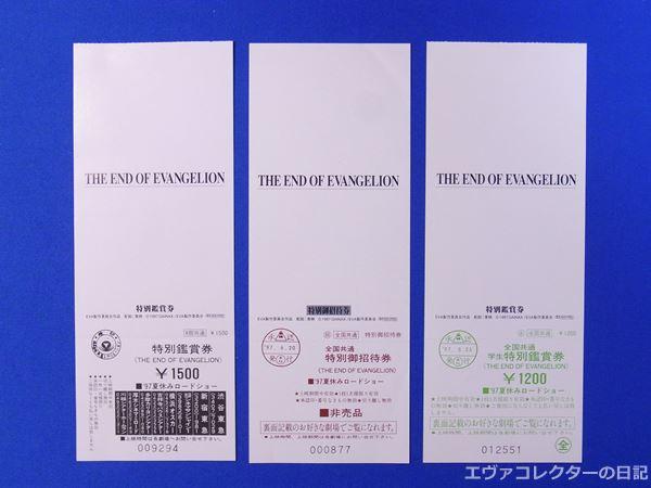 新世紀エヴァンゲリオン劇場版 Air/まごころを、君に(The End of Evangelion)の前売り券チケットの全コンプリート