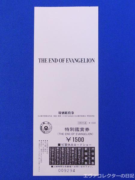 新世紀エヴァンゲリオン劇場版 Air/まごころを、君にの前売り券チケット。未使用品