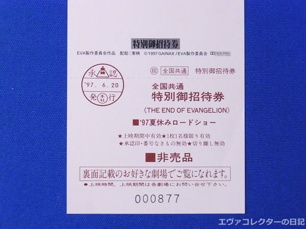 The End of Evangelionのチケット。招待券バージョン