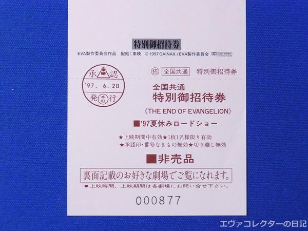 The End of Evangelionのチケット。招待券バージョン