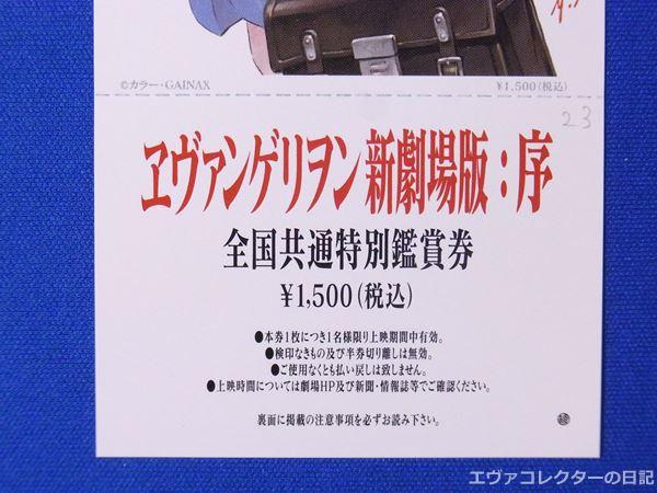 ヱヴァンゲリヲン新劇場版:序の前売り券価格は1500円