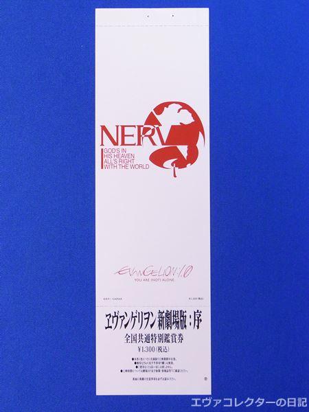 ヱヴァンゲリヲン新劇場版:序 特典無しの通常版チケット。ネルフマークが入った普通の紙製チケット