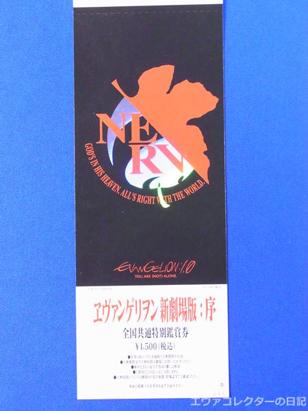 ヱヴァンゲリヲン新劇場版:序の前売りチケット第1弾。ホログラム処理されたネルフマーク