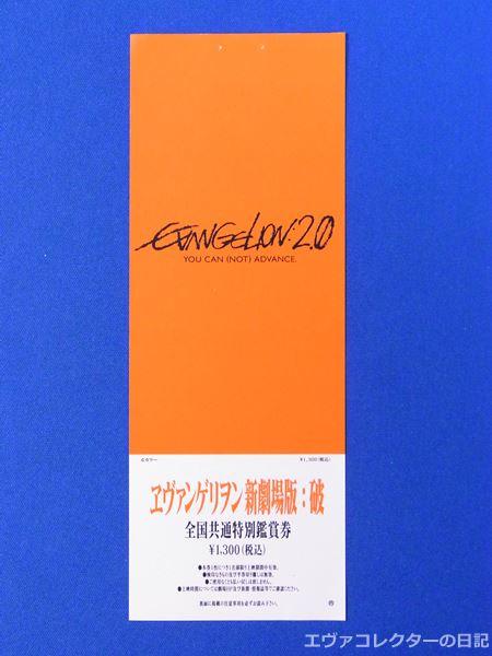 ヱヴァンゲリヲン新劇場版:破の通常版前売り券。イメージカラーであるオレンジに英語ロゴがあるだけのシンプルデザイン