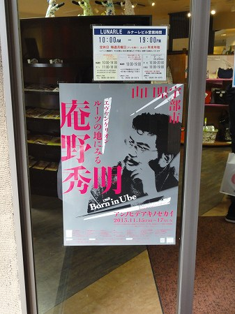 山口県宇部市開催のアンノヒデアキノセカイのメインポスター