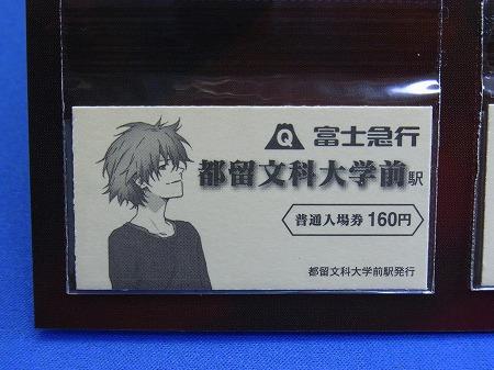 渚カヲルと都留文科大学前駅の切符