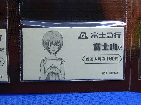 レイと富士山駅切符