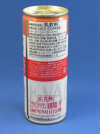 エヴァ缶 背面には『序』公開日が入った広告欄