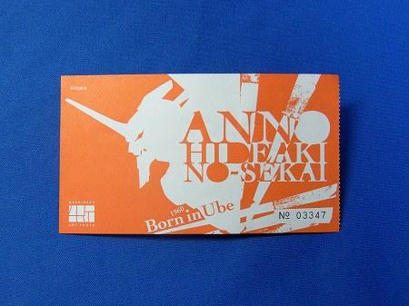 アンノヒデアキノセカイで使われた入場券、初号機のイラスト