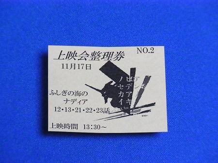 アンノヒデアキノセカイで上映されたナディアの整理券