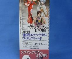 エヴァンゲリオンと日本刀展上野美術館バージョンのチケット
