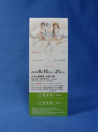 エヴァ美少女写真展、大阪チケットの非売品バージョン