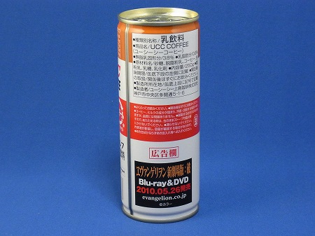 UCCエヴァ缶 『破』の発売記念エヴァ缶の広告欄