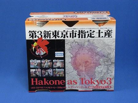 「第3新東京市指定土産」
