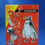 エヴァグッズ No.33 温泉ペンギンPEN2まんじゅう