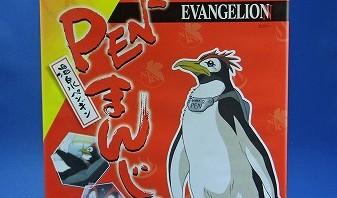 温泉ペンギンPEN2まんじゅうのパッケージ