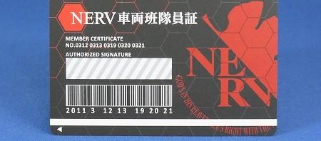 NERV車両班隊員証
