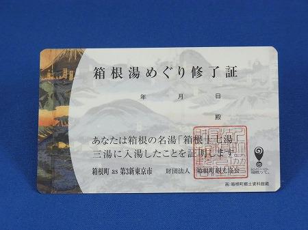 箱根十七湯 湯めぐりキャンペーン修了証