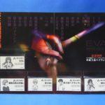 エヴァグッズ No.74 富士急行 イベント開催記念切符