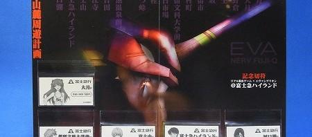富士急行 イベント開催記念切符 エヴァ初号機