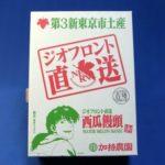 エヴァグッズ No.75 第3新東京市土産 ジオフロント直送 西瓜饅頭