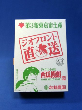 第3新東京市土産 ジオフロント直送西瓜饅頭のパッケージ