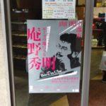 庵野秀明監督の生まれ故郷にて開催された、「アンノヒデアキノセカイ」に行ってきました