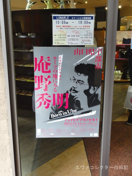 庵野秀明の作品展・アンノヒデアキノセカイのポスター