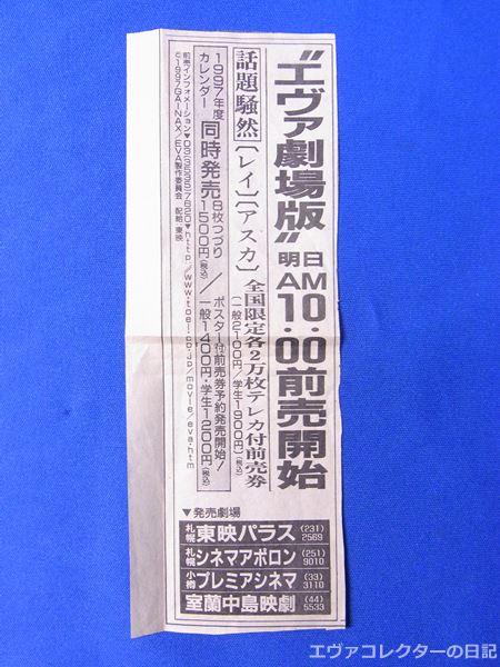 エヴァの幻のテレカ、シト新生前売り券付属テレカの宣伝新聞切り抜き