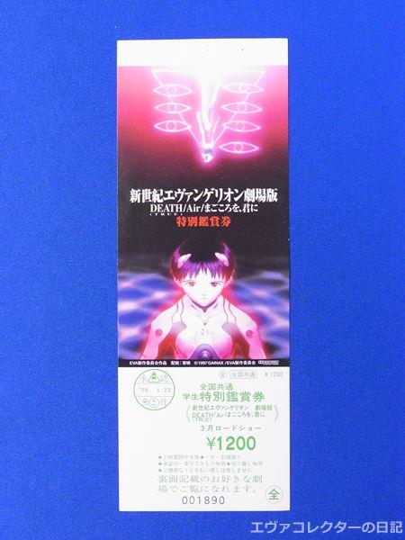 REVIVAL OF EVANGELION 『新世紀エヴァンゲリオン劇場版 DEATH(TRUE)2/Air/まごころを、君に』の劇場前売り券チケット。貞本義行によるイラストが使用されている