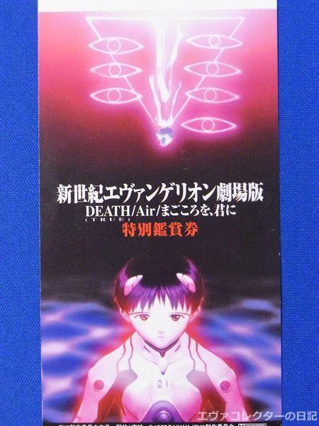 シト新生のポスターイラストを使用したREVIVAL OF EVANGELIONの前売りチケット
